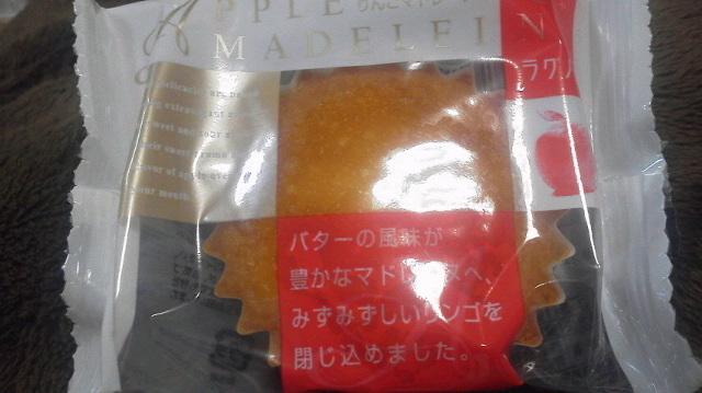 『リンゴケーキ』〜(*^-')b