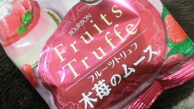 『フルーツトリュフ木苺のムース』〜(-<br />  ゜3゜)<br />  ノ