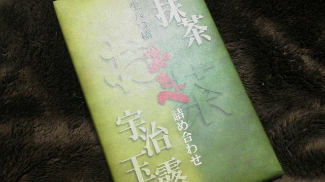 『おたべ』(<br />  お茶編)〜(<br />  ^-^)/