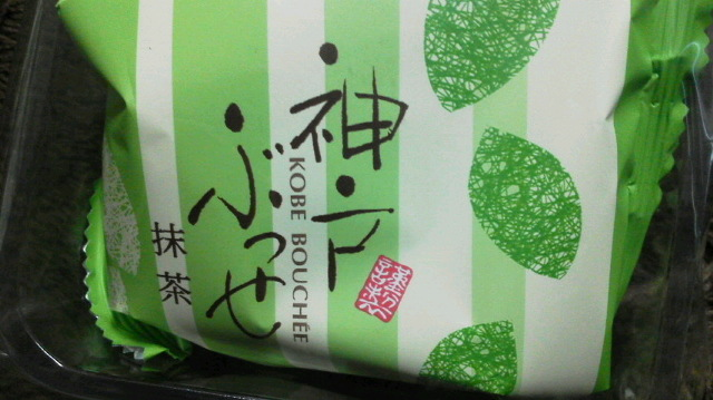 『神戸ぶっせ』(<br />  抹茶)だと〜(^o^<br />  ゞ